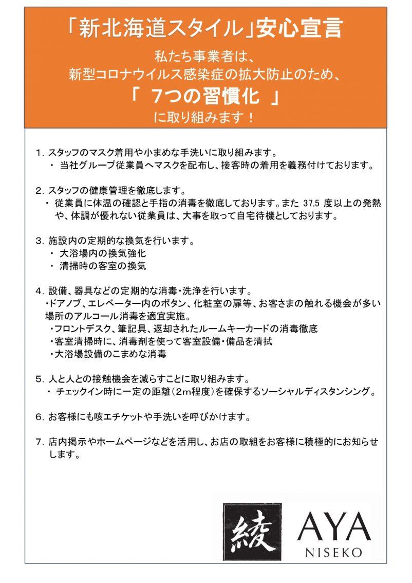 新北海道スタイル2 page 0001