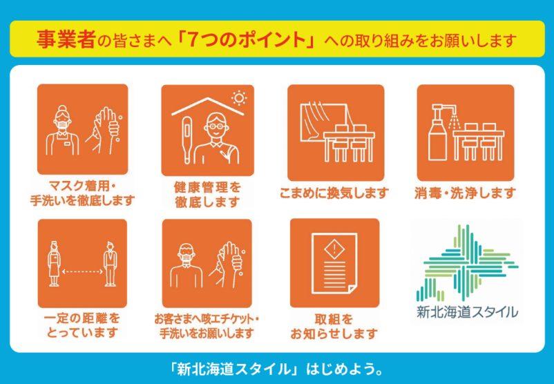 New Hokkaido Style JA