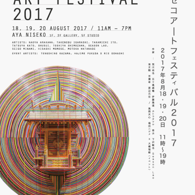 https://d2zvpvpg8wrzfh.cloudfront.net/news/art-festival-aug1.png?mtime=20170802053859&focal=none