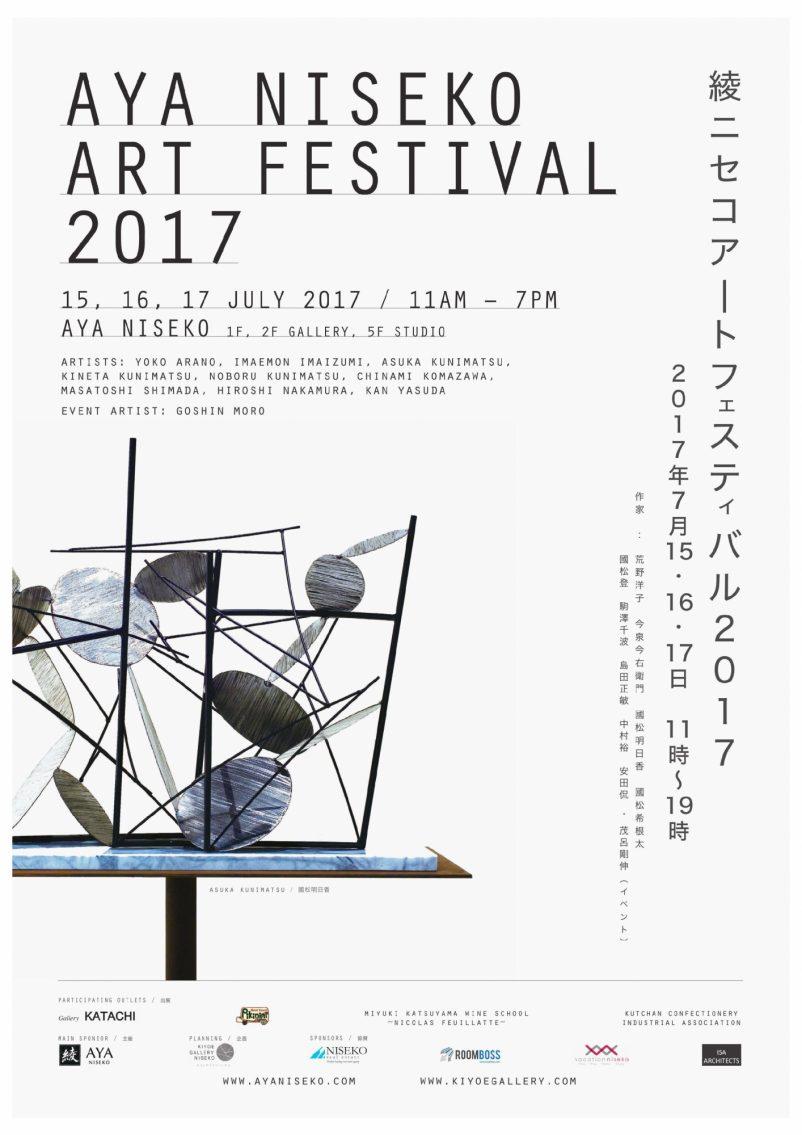 AYA Niseko Art Festival 2017