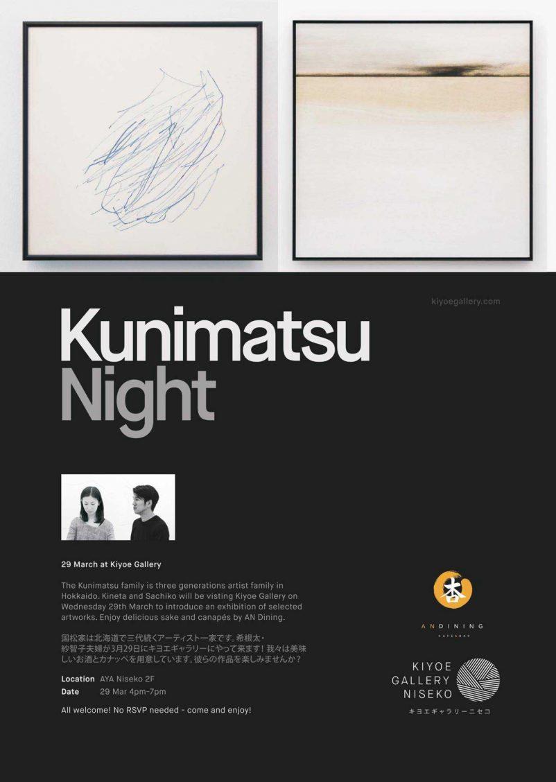 Kunimatsu Night
